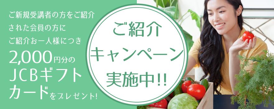 2000円分ギフトカードプレゼントキャンペーン